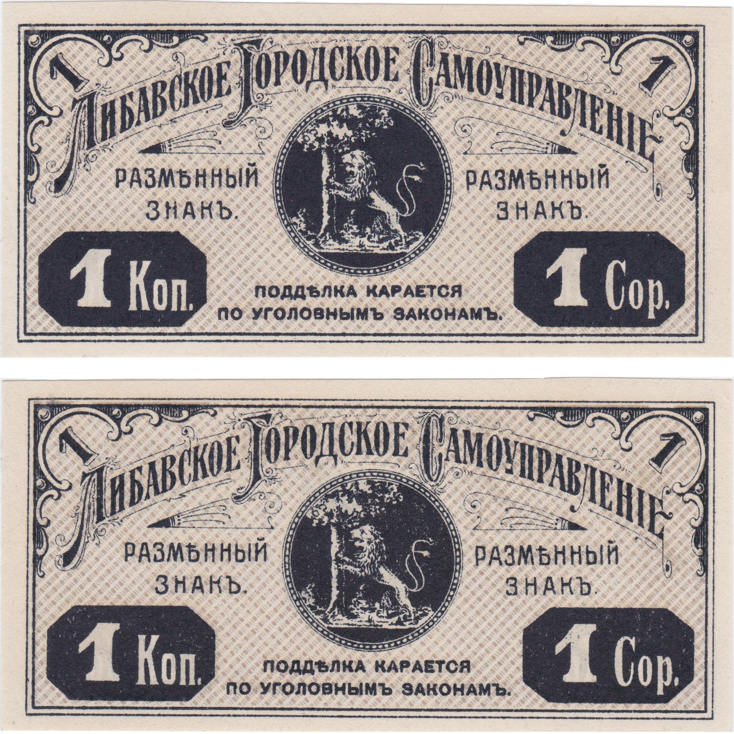 Разменный знак 1 Копейка 1915 год. Либавское городское самоуправление