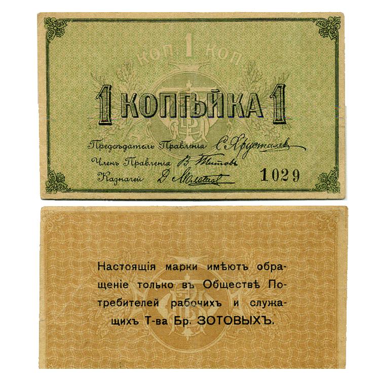 Марка 1 Копейка 1918 год. Общество потребителей рабочих и служащих товарищества Братьев Зотовых. Кострома