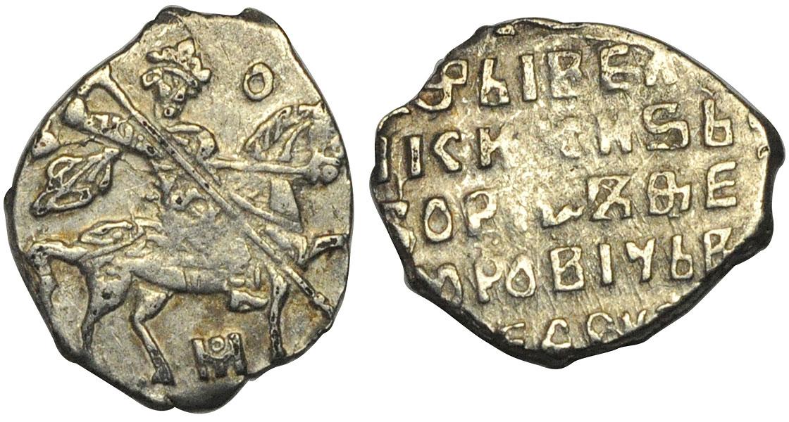 1 Копейка 1600 год. М