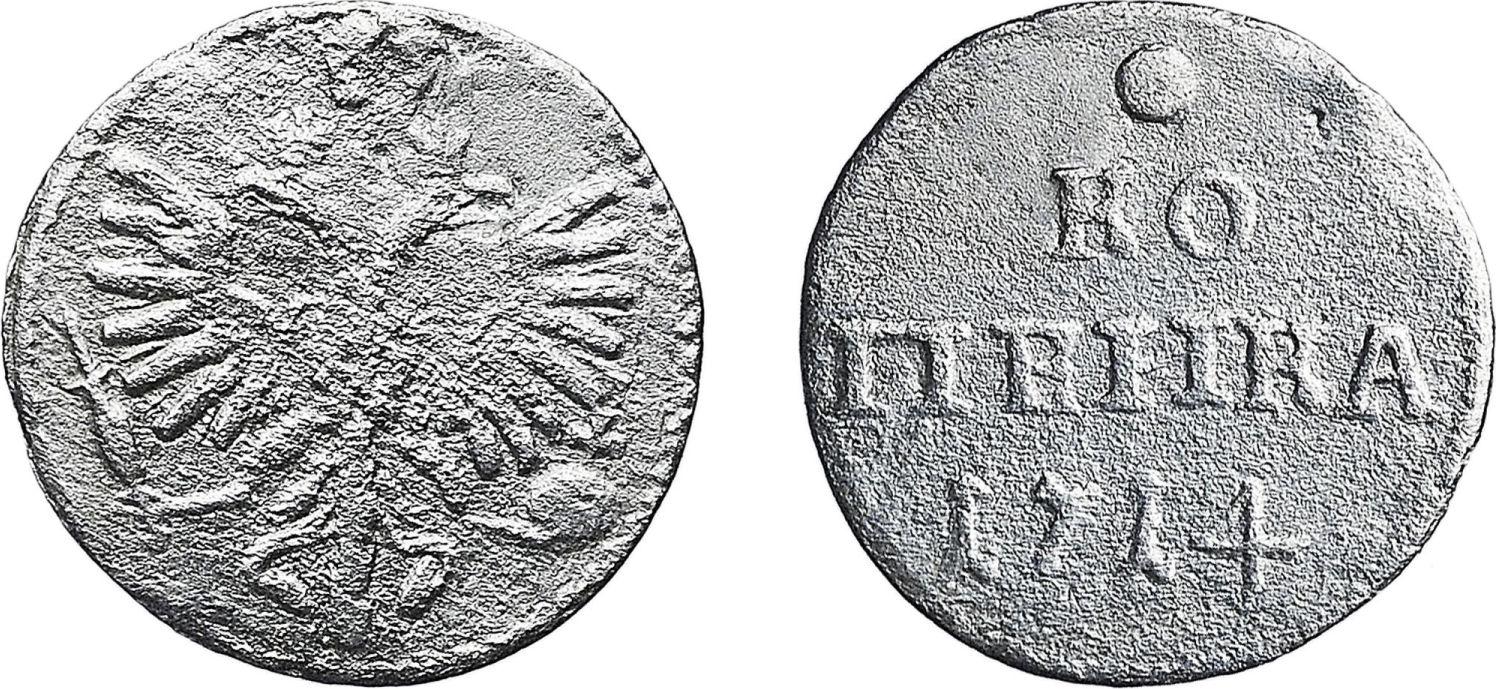1 Копейка 1714 год.