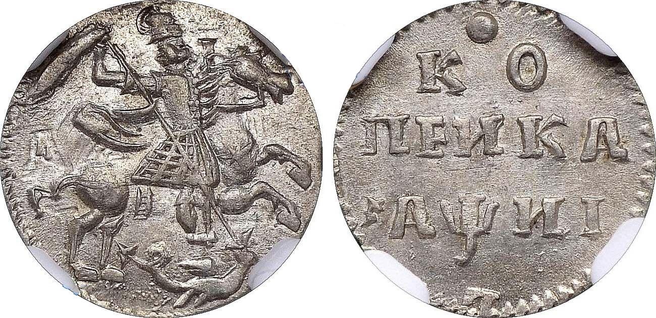 1 Копейка 1718 год. L (Красный монетный двор)