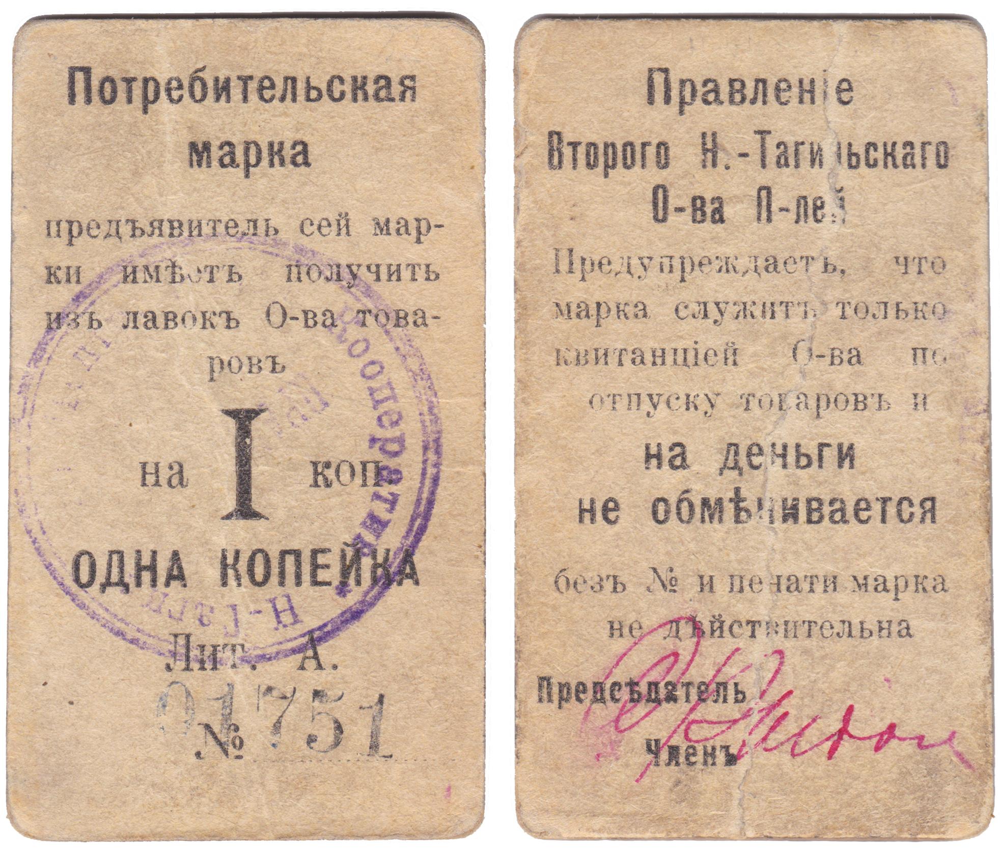 Потребительская марка на 1 Копейка 1918 год. Правление Второго Нижне-Тагильского общества потребителей