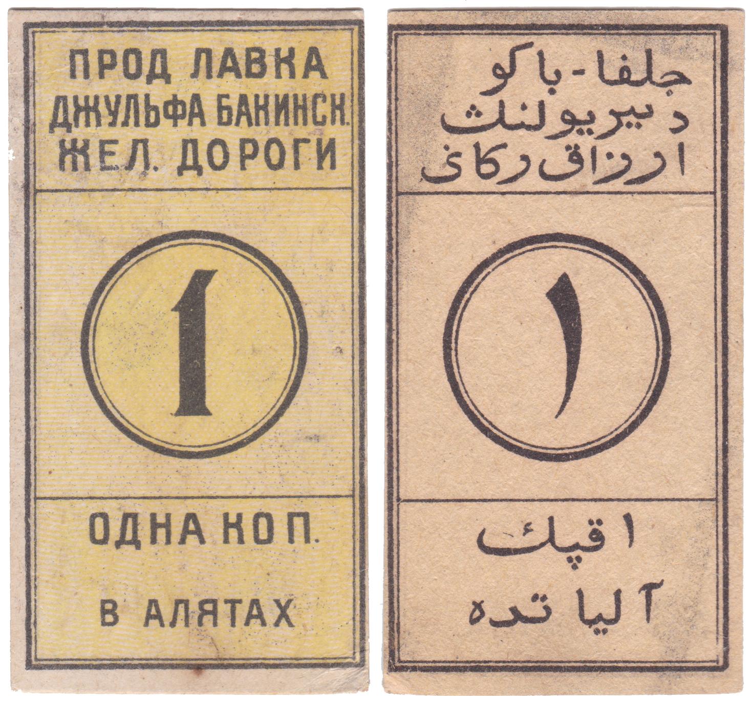 1 Копейка 1918 год. Продлавка Джульфа Бакинской железной дороги