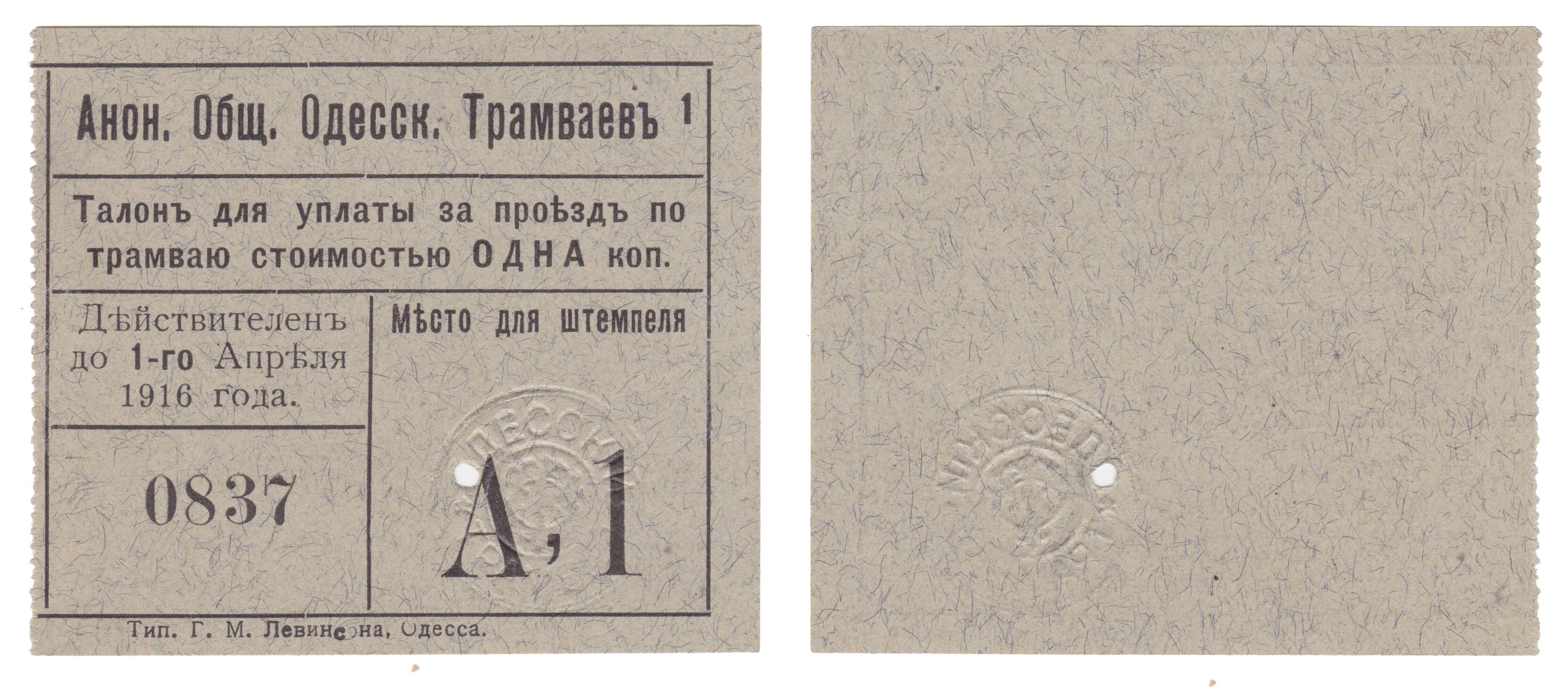 Талон для уплаты за проезд стоимостью 1 Копейка 1916 год. Анонимное общество Одесских трамваев
