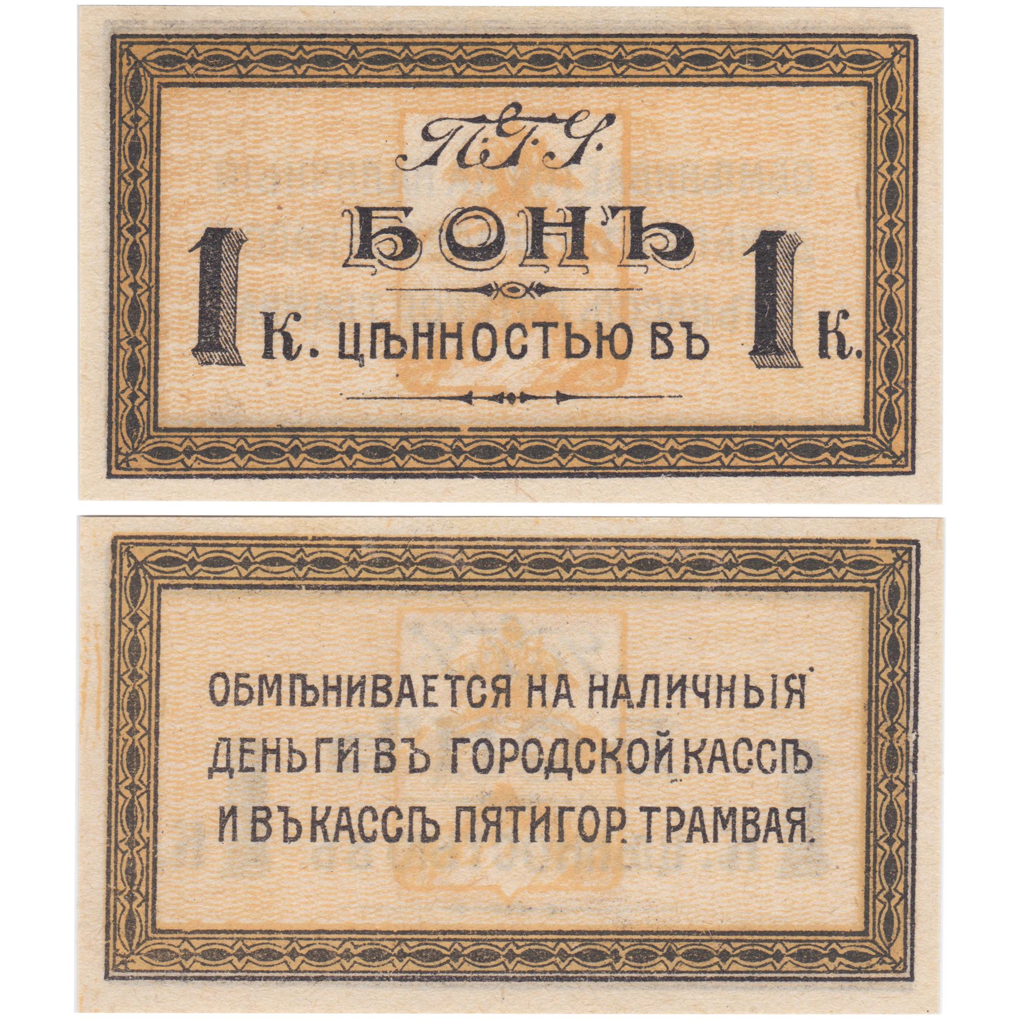 Бон ценностью в 1 Копейку 1918 год. Пятигорское городское управление