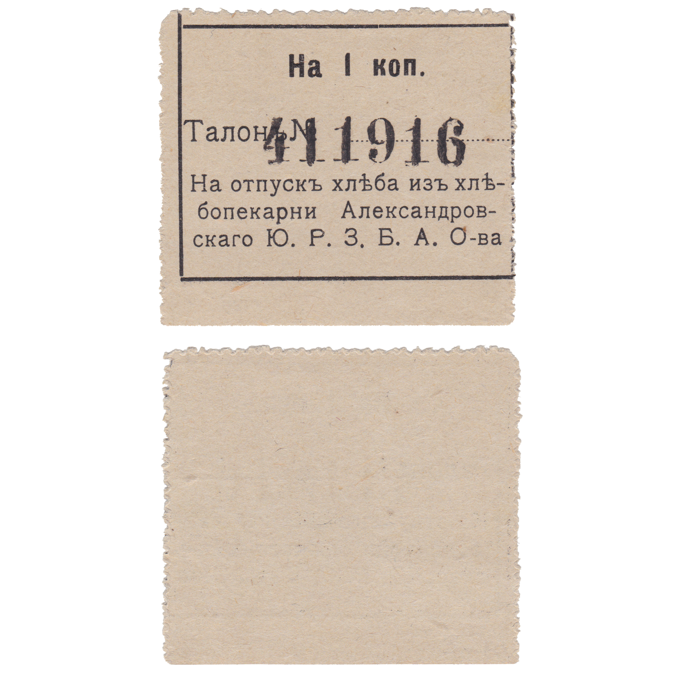Талон на 1 Копейку 1916 год. Хлебопекарня Александровского Южно-Российского завода Брянского акционерного общества