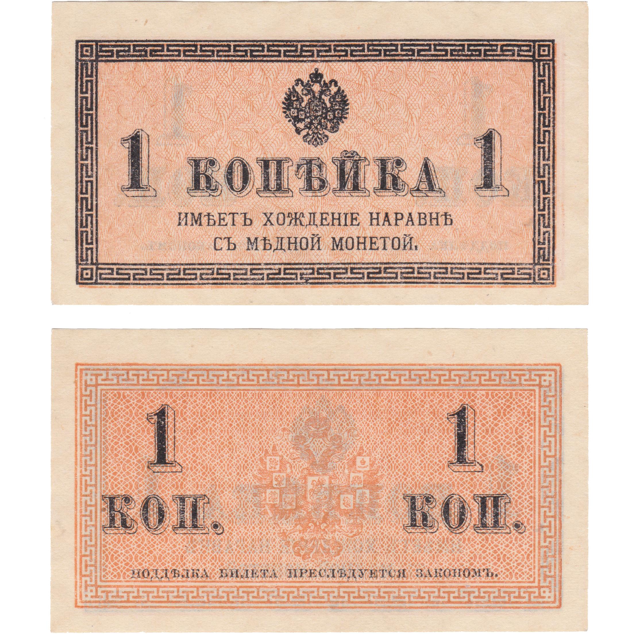 1 Копейка 1915 год.