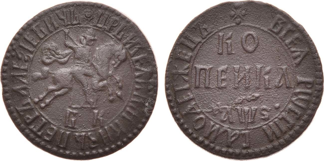 1 Копейка 1706 год. БК (Набережный монетный двор)