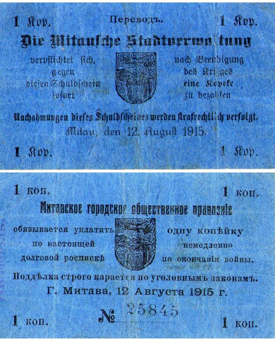 Долговая расписка 1 Копейка 1915 год. Митавское городское общественное правление