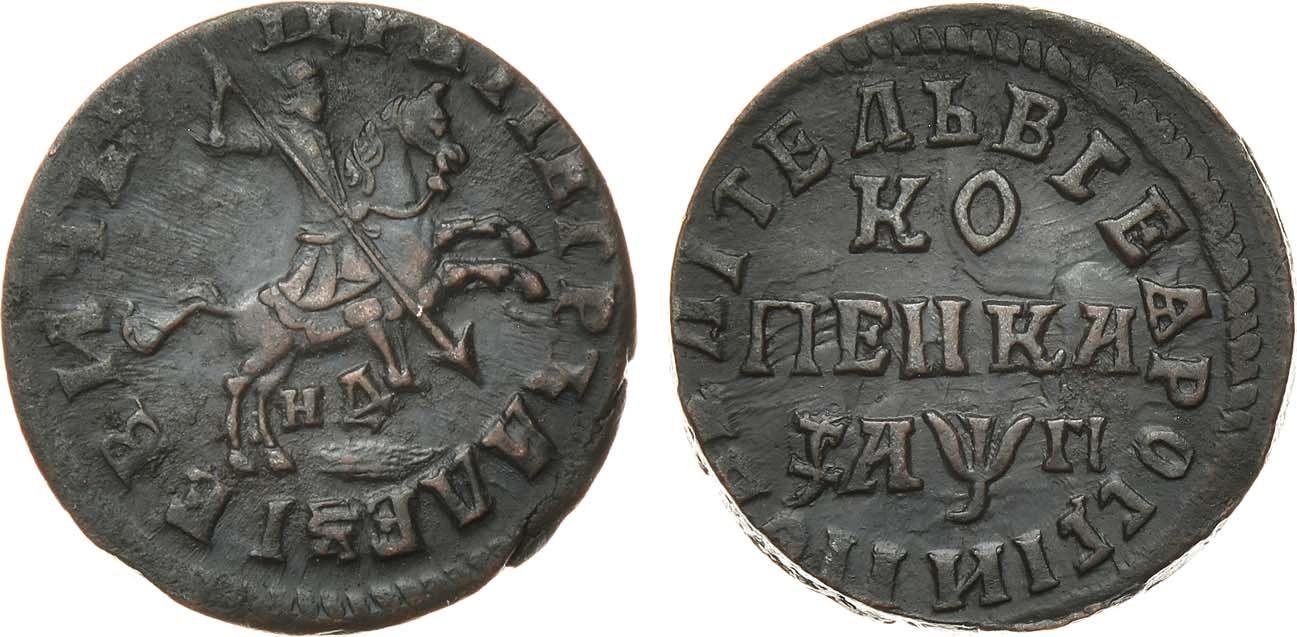 1 Копейка 1713 год. НД