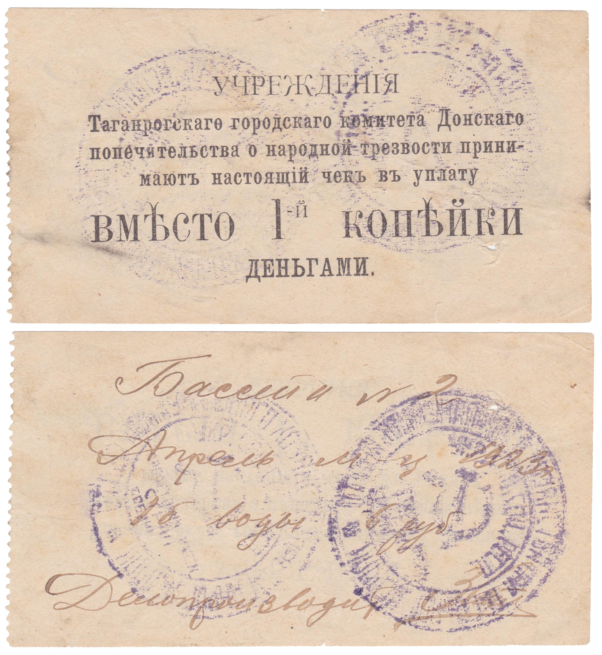 Чек 1 Копейка 1900 год. Таганрогcкий городской комитет Донского попечительства о народной трезвости