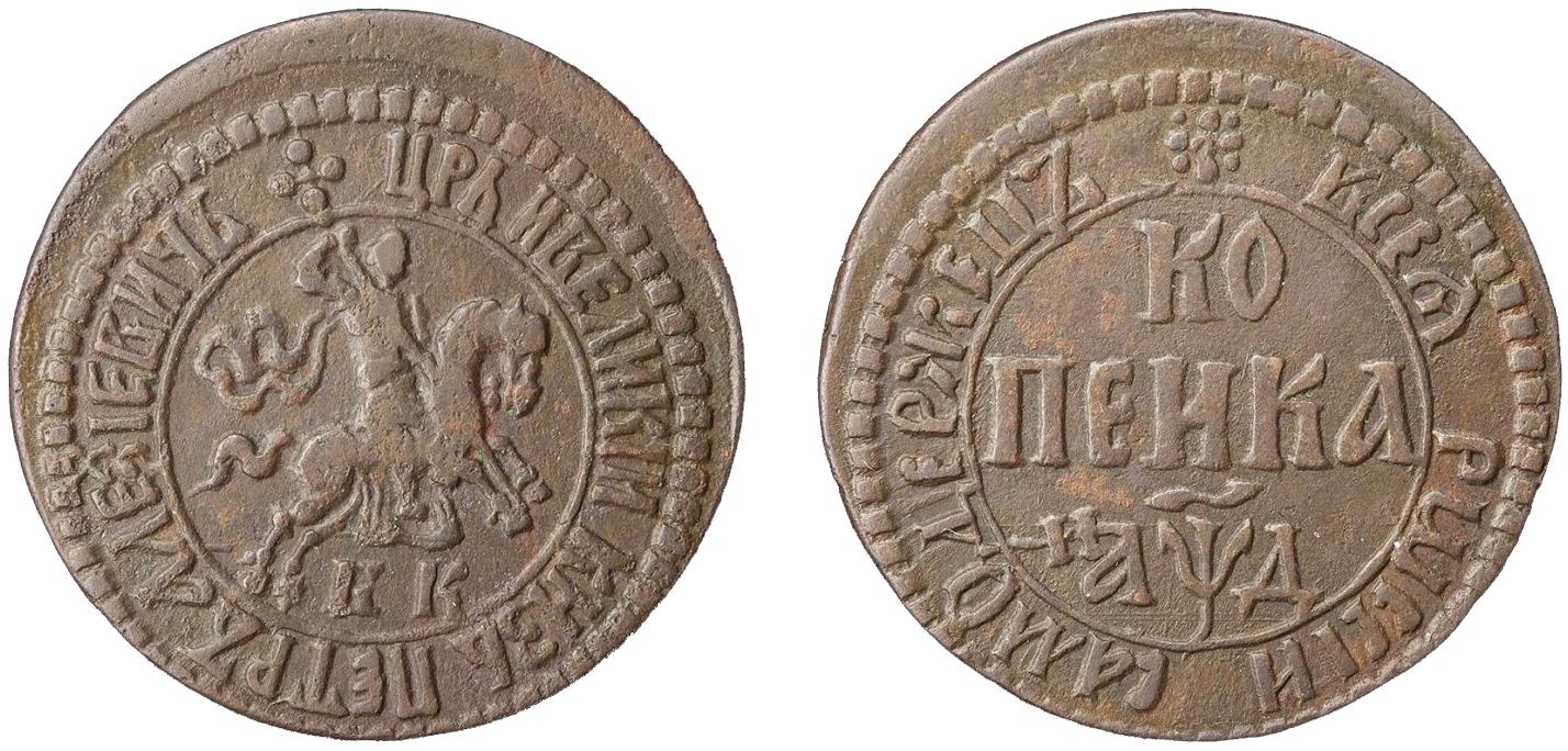 1 Копейка 1704 год. БК (Набережный монетный двор)