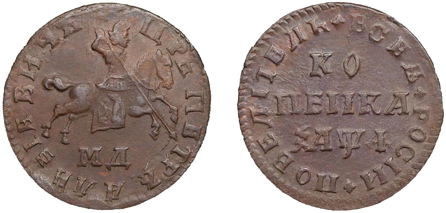 1 Копейка 1710 год. МД (Кадашевский монетный двор)