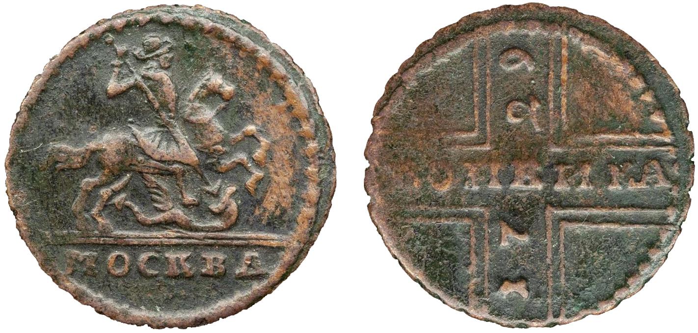 1 Копейка 1729 год. Кадашевский монетный двор