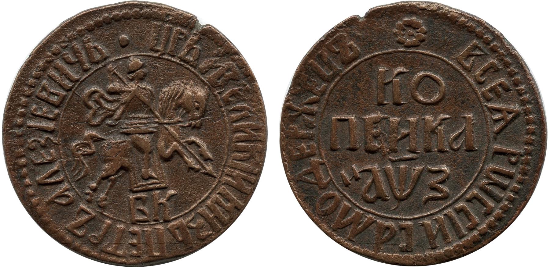 1 Копейка 1707 год. БК