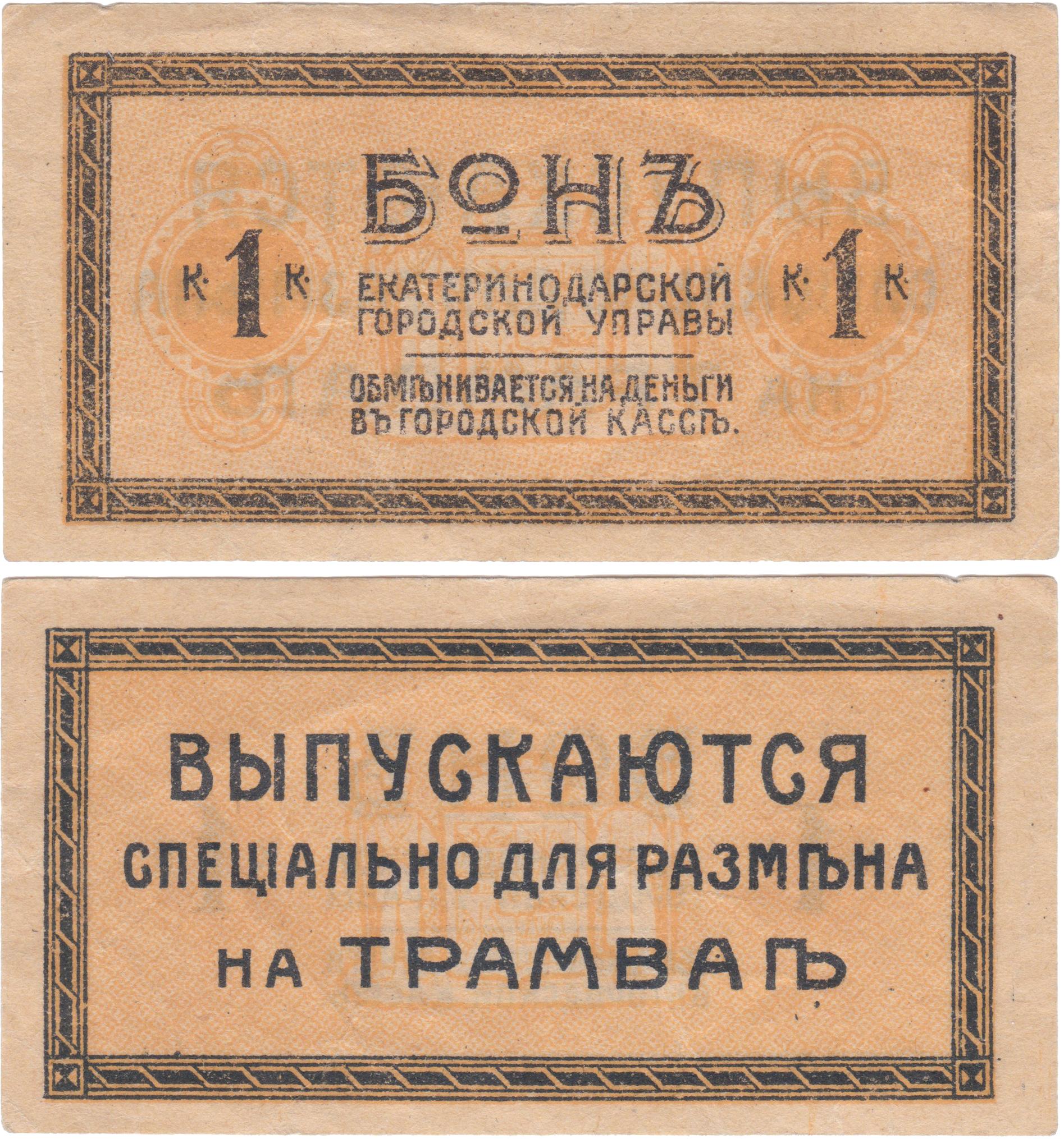 Бон 1 Копейка 1918 год. Екатеринодарская городская управа