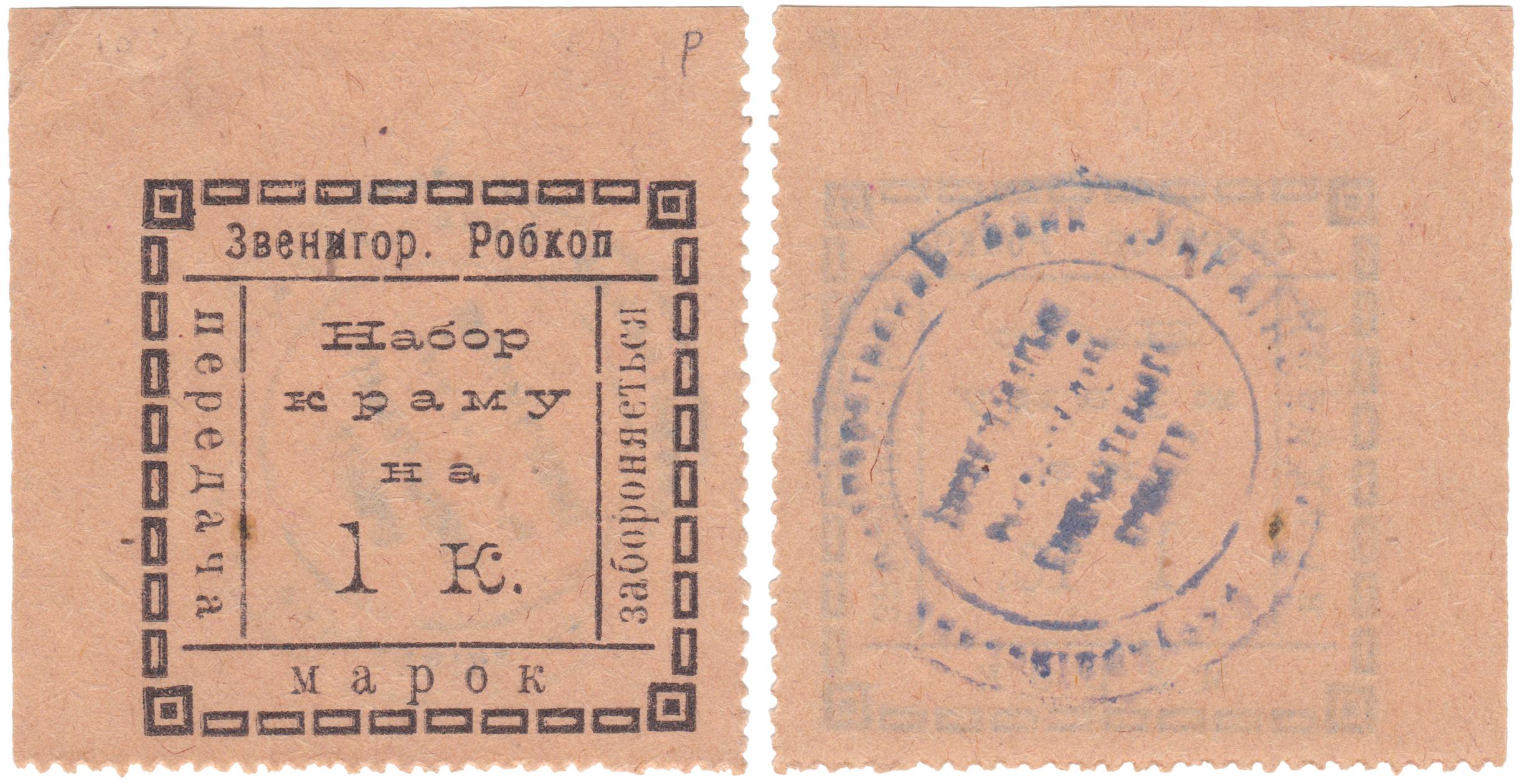 Марка набор товара на 1 копейку 1919 год. Звенигородский Робкоп, Черкасская область.