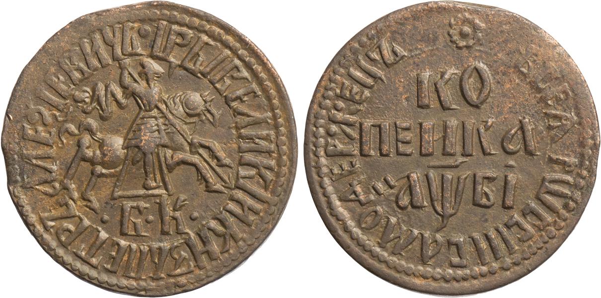 1 Копейка 1712 год. БК