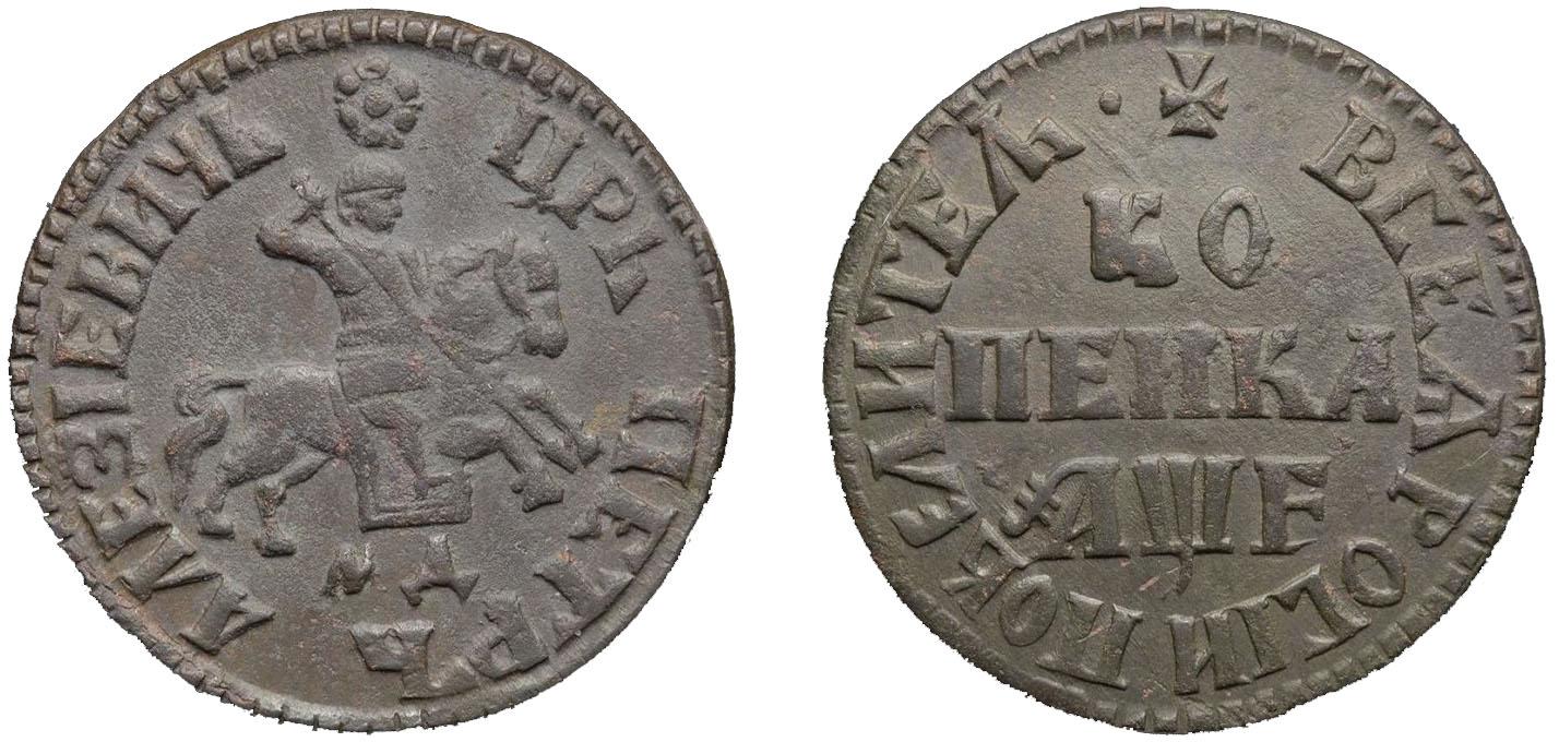 1 Копейка 1705 год. МД (Кадашевский монетный двор)