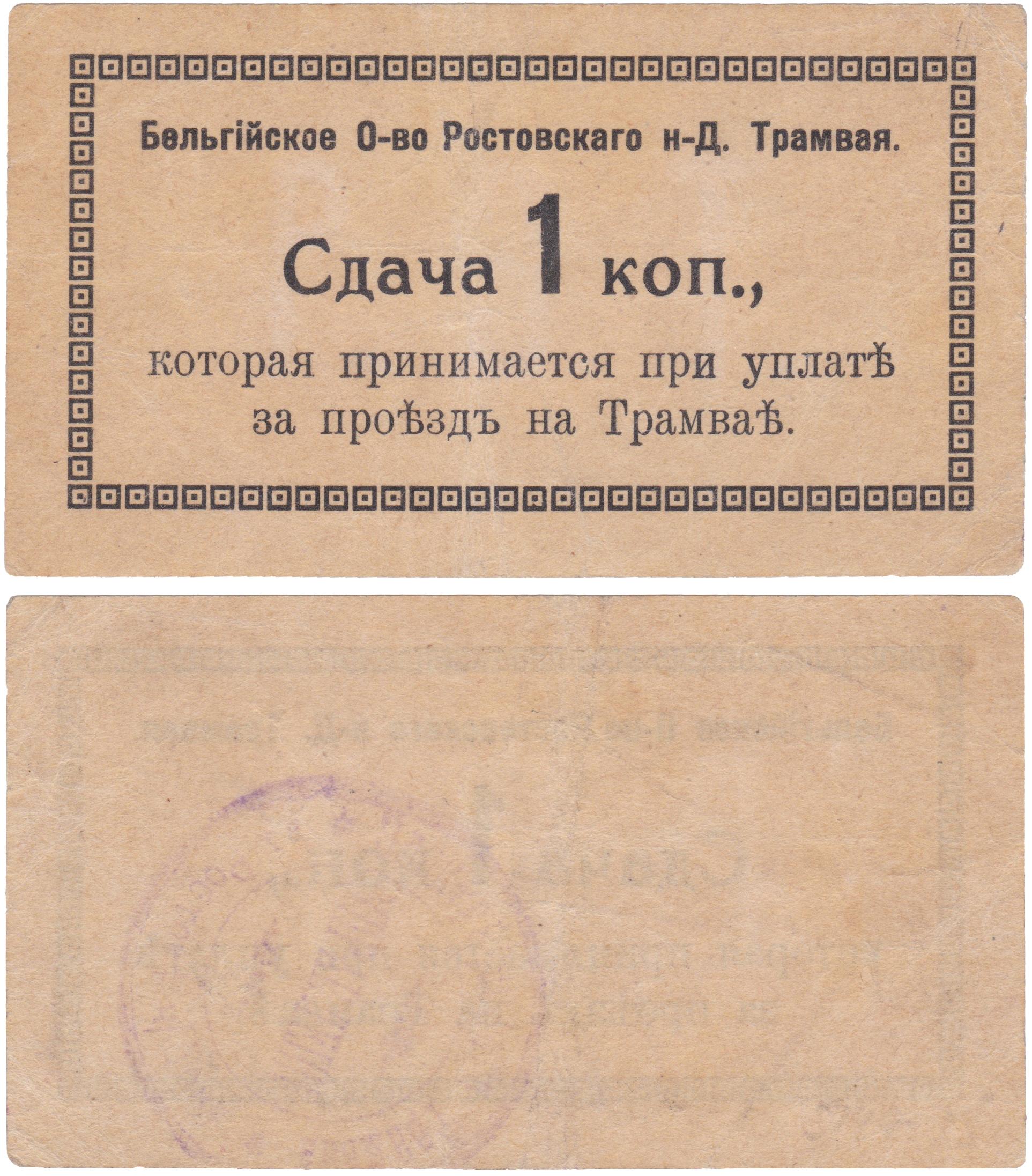 Сдача 1 Копейка 1918 год. Бельгийское общество Ростовского на Дону Трамвая