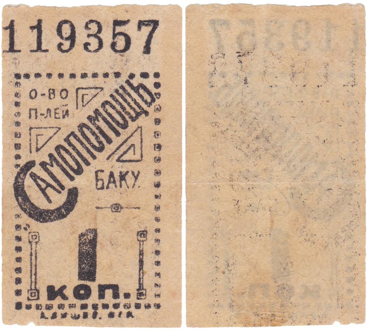 1 Копейка 1918 год. Общество Потребителей Самопомощь, Баку