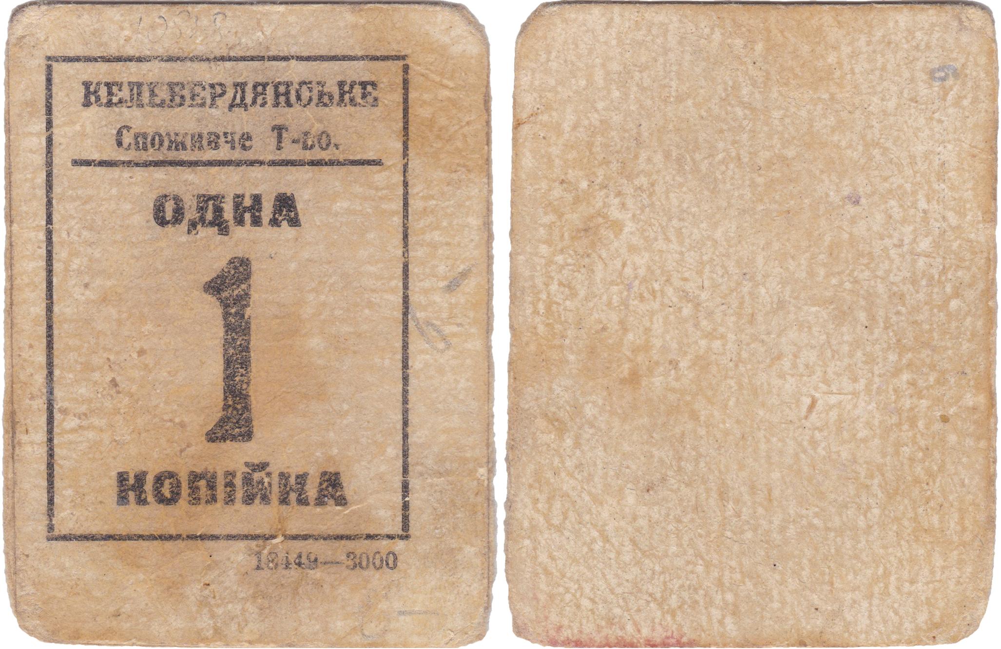1 Копейка 1918 год. Келебердянське Споживче Товариство (Келебердянское Потребительское Общество)