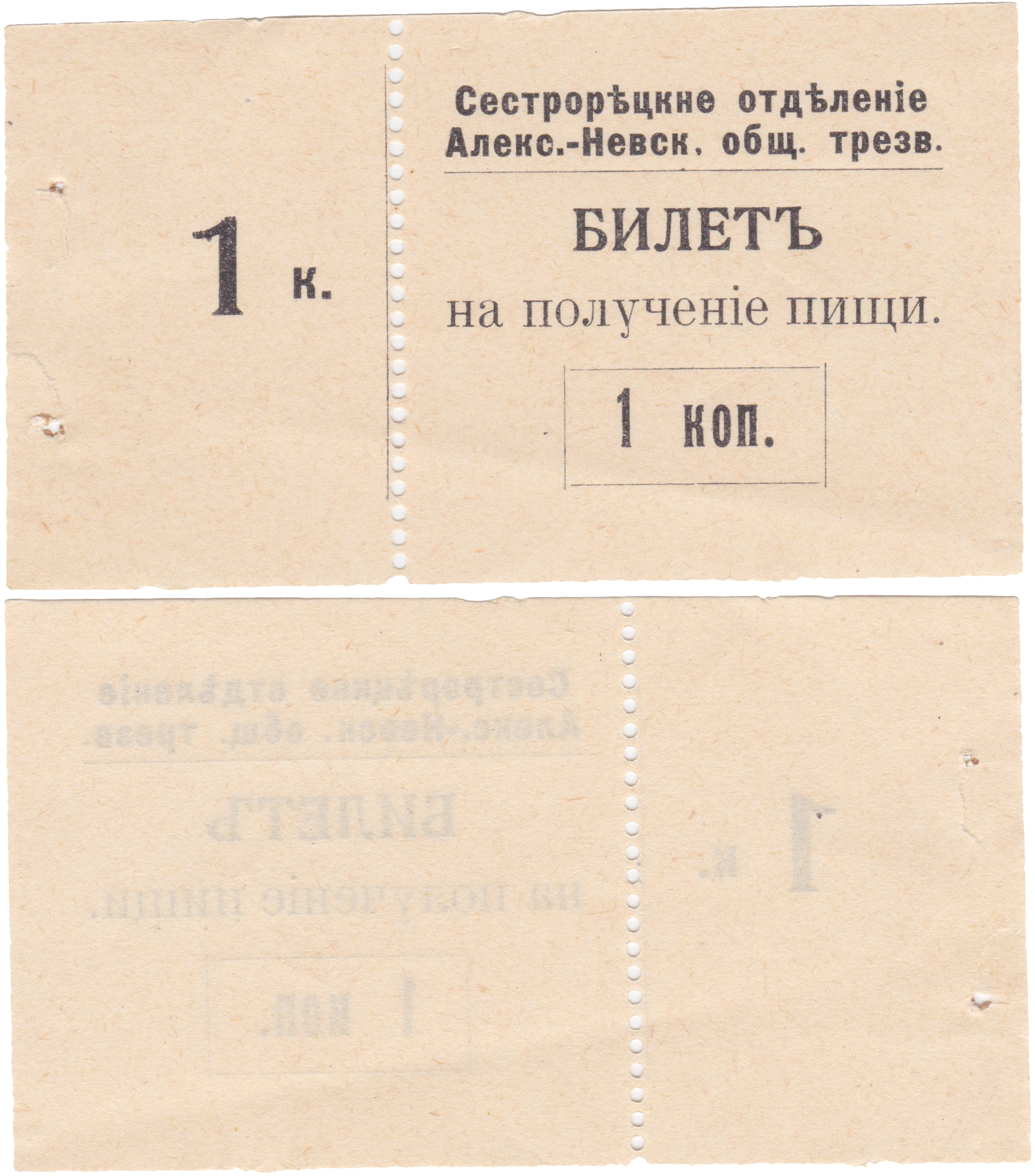 Билет на получение пищи 1 Копейка 1906 год. Сестрорецкое отделение Александро-Невского общества трезвости