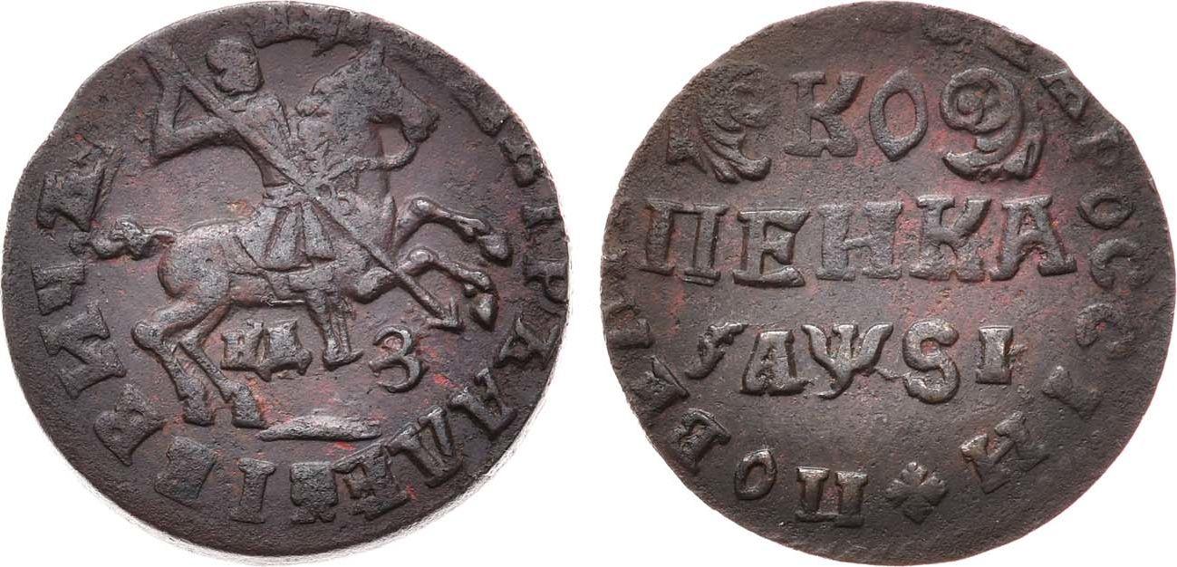 1 Копейка 1716 год. НДЗ (Набережный монетный двор)