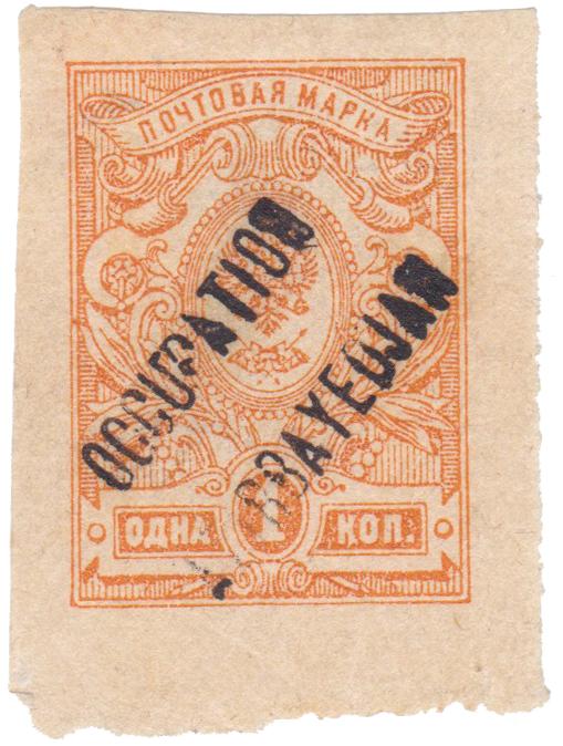 1 Копейка 1918 год. Гражданская война. Британская оккупация. Азербайджан