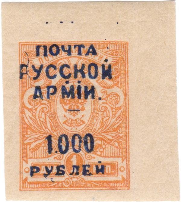 Надпечатка Почта Русской Армии 1000 рублей на 1 Копейка 1920 год. Гражданская война. Армия генерала Врангеля