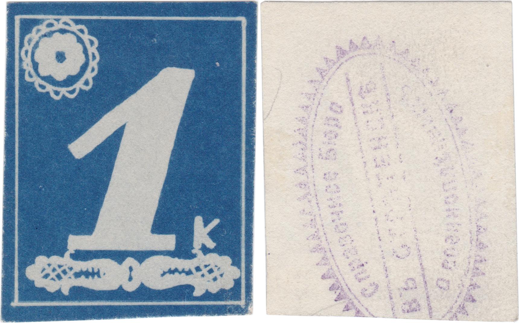 1 Копейка 1917 год. Офицерский лагерь для военнопленных, Сретенск (Забайкальская губерния)