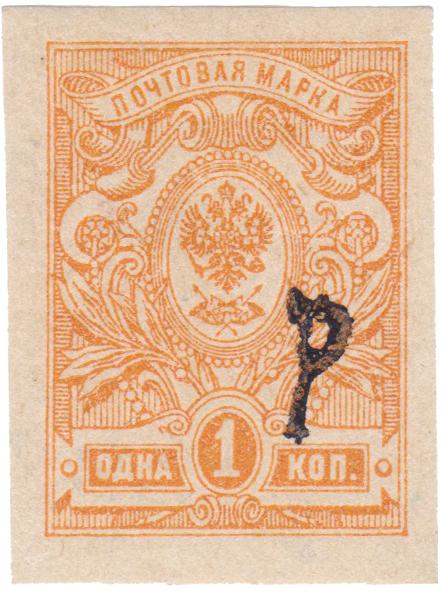Провизорий Р на 1 Копейка 1920 год. Гражданская война. Кустанай