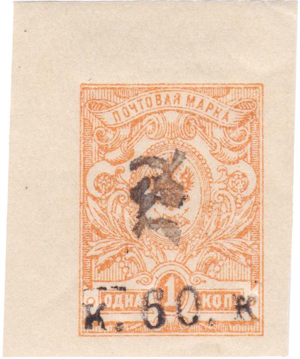 Провизорий 60 Армянский кадез на 1 Копейка 1919 год. Гражданская война. Армения