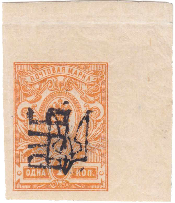 1 Копейка 1920 год. Гражданская война. Украина (Харьков)
