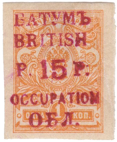 1 Копейка 1919 год. Гражданская война. Британская оккупация. Батум