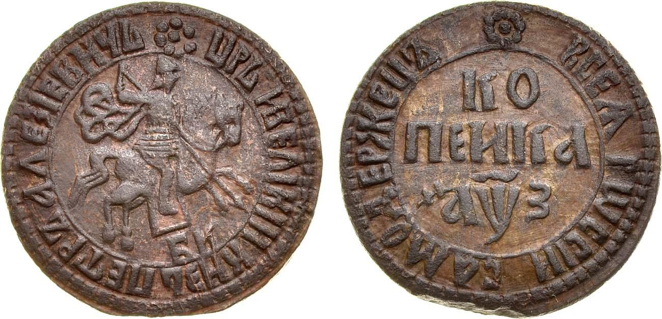 1 Копейка 1707 год. БК (Набережный монетный двор)